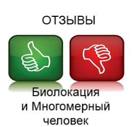 отзывы_16-54-51