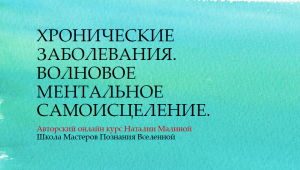Онлайн курс Наталии Малиной Избавление от Хронических заболеваний