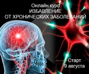 Курс Хронические болезни_15-36-10