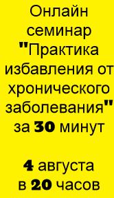 Вебинар 4 августа_19-07-45