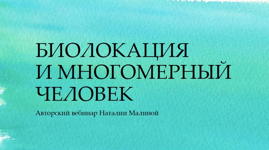 """Презентация вебинара Наталии Малиной """"Биолокация и Многомерный человек"""""""