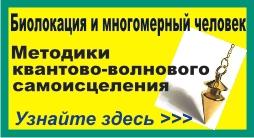 Баннер биолокация