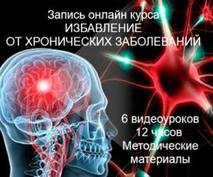 Курс Хронические болезни Запись