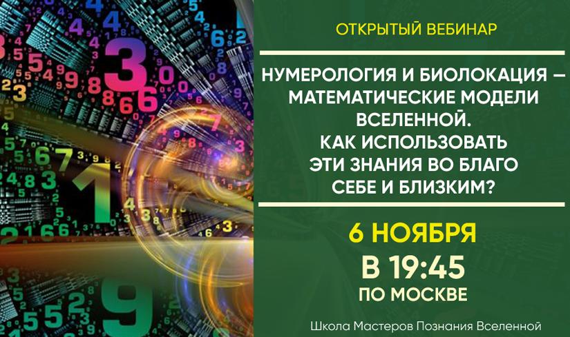 6 ноября Виртуальная гостиная. Тема «Нумерология и биолокация — математические модели Вселенной. Как использовать эти знания во благо себе и близким?»