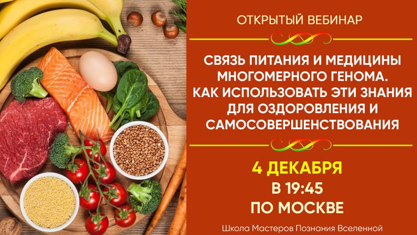 4 декабря. Виртуальная гостиная. «Связь питания и Медицины Многомерного Генома. Как использовать эти знания для оздоровления и самосовершенствования».