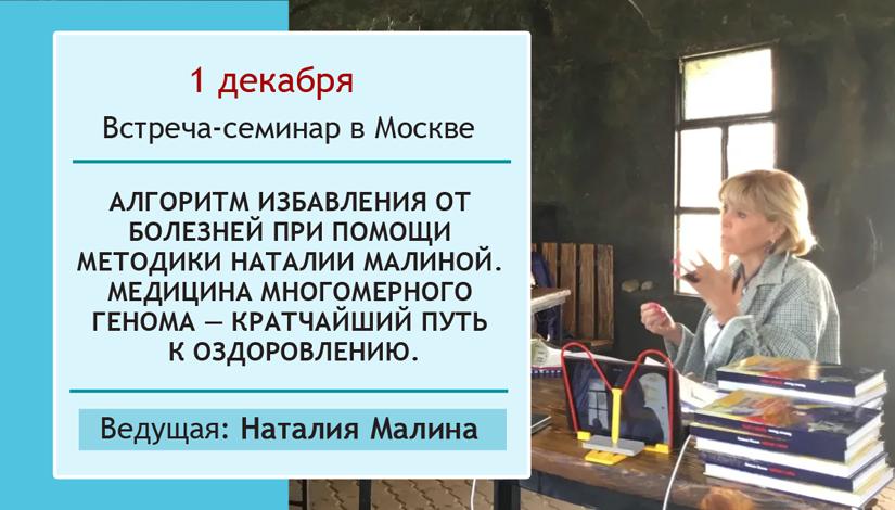 Очная встреча-семинар в Москве 1 декабря