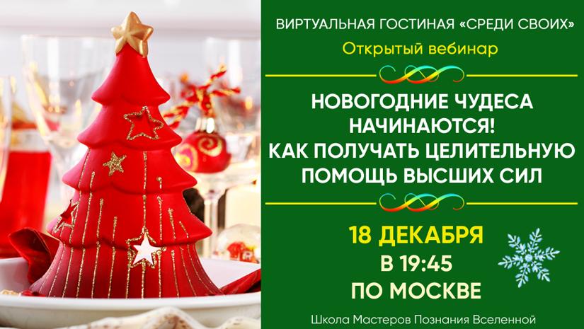 18 декабря. Виртуальная гостиная. «Новогодние чудеса начинаются! Как получать целительную помощь Высших Сил».