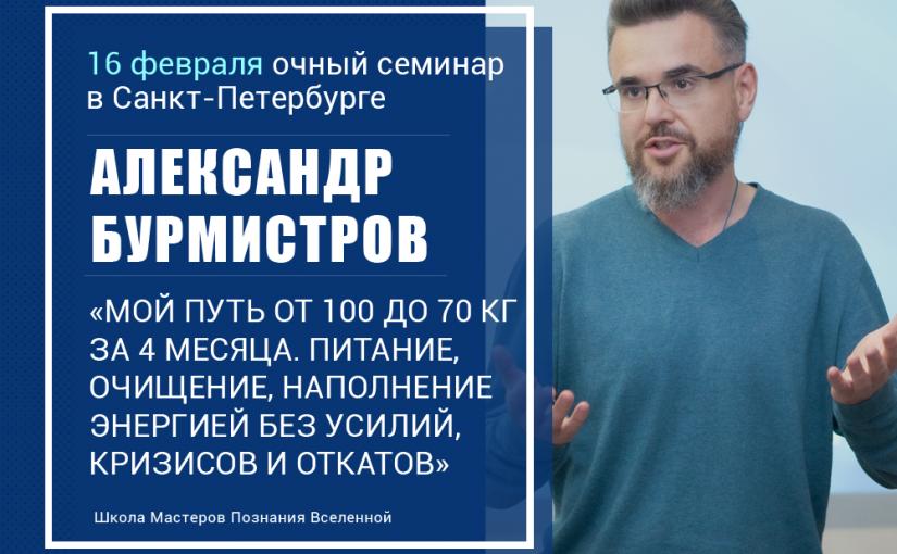 Очная встреча-семинар Александра Бурмистрова в Санкт-Петербурге 16 февраля