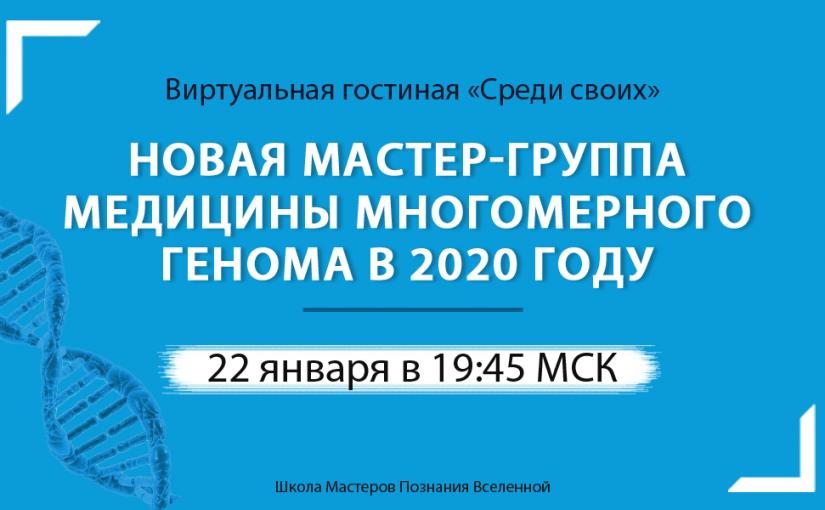 22 января. Виртуальная гостиная. «Новая мастер-группа Медицины Многомерного Генома в 2020 году».