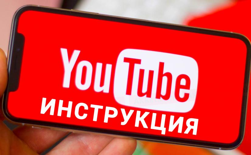 Инструкции по Ютуб каналу