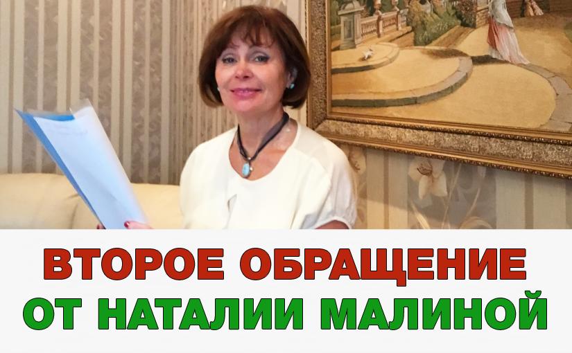 Второе обращение от Наталии Малиной