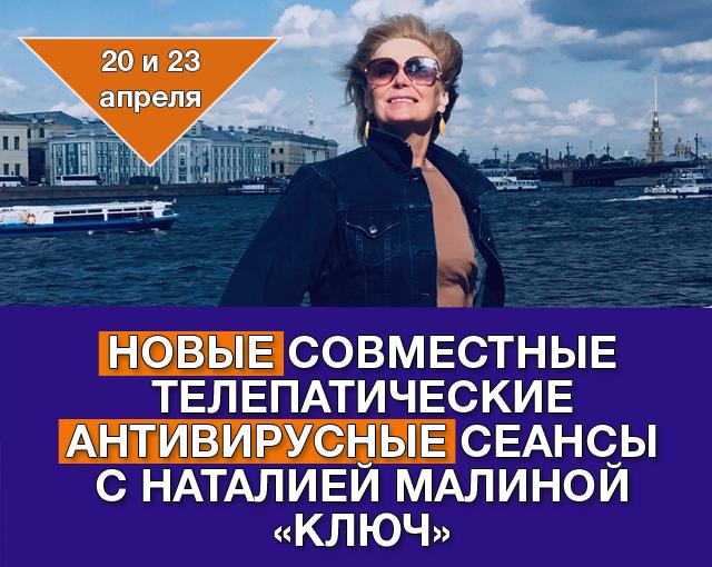 20 и 23 апреля. Новые совместные телепатические антивирусные сеансы с Наталией Малиной «Ключ».
