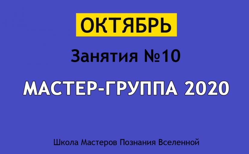 10 основное и дополнительное занятие Мастер-группы 2020.