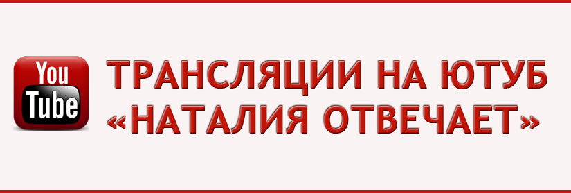 Выпуски «Наталия отвечает».