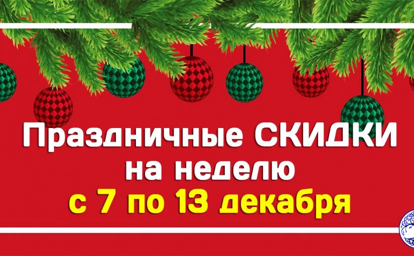 Праздничные СКИДКИ на неделю с 7 по 13 декабря❗️