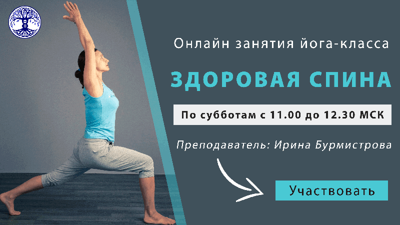 Онлайн занятия йога-класса «Здоровая спина»