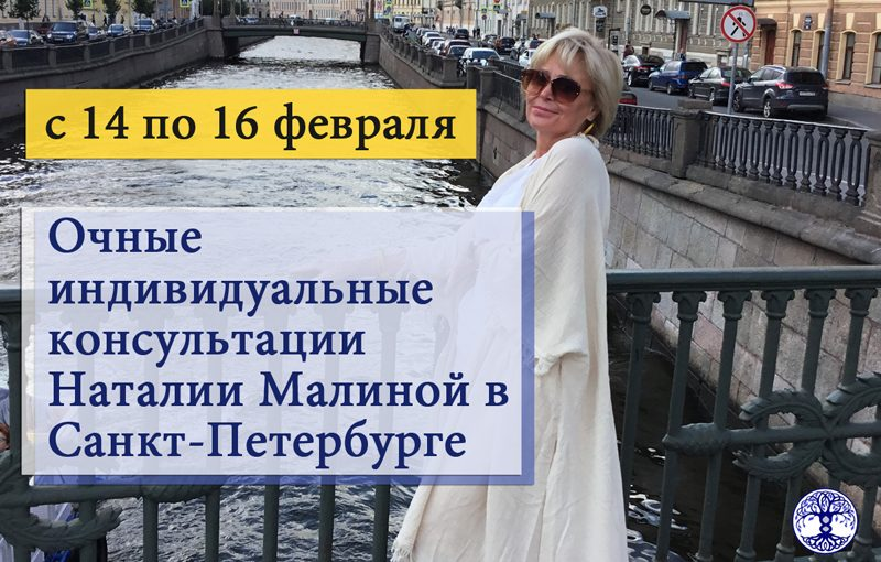 14-16 февраля. Очные индивидуальные консультации Наталии Малиной в Санкт-Петербурге
