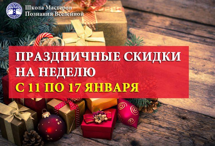Праздничные CКИДКИ на неделю с 11 по 17 января