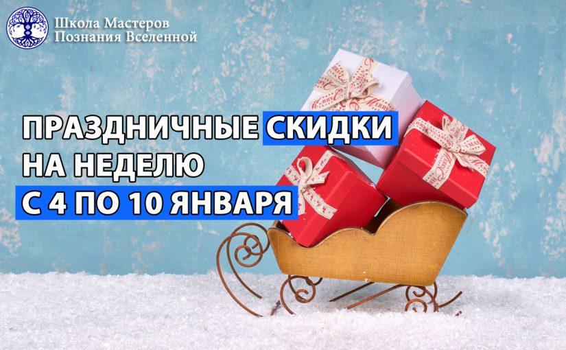 Праздничные CКИДКИ на неделю с 4 по 10 января