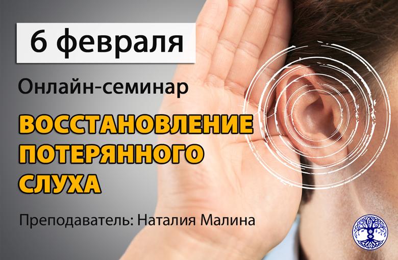 Онлайн-семинар «Восстановление потерянного слуха»