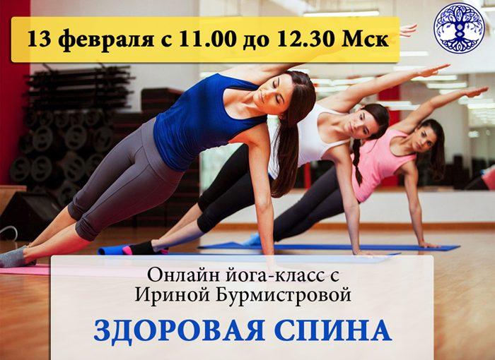 [13 февраля] Онлайн йога-класс с Ириной Бурмистровой