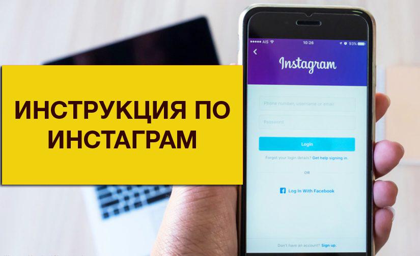 Инструкция «Как установить и зарегистрироваться в Инстаграм»
