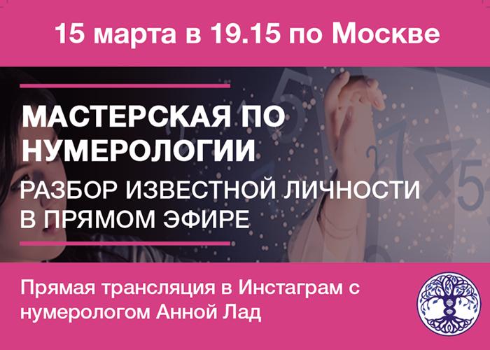 Мастерская по нумерологии 15 марта