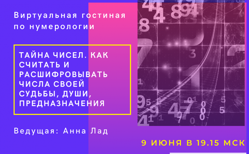 9 июня Виртуальная гостиная по нумерологии