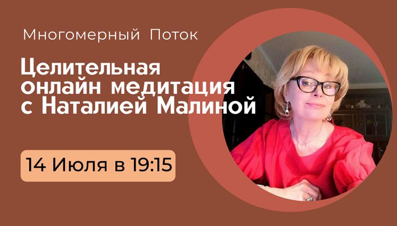 14 июля. Вебинар «Целительная онлайн медитация с Наталией Малиной».
