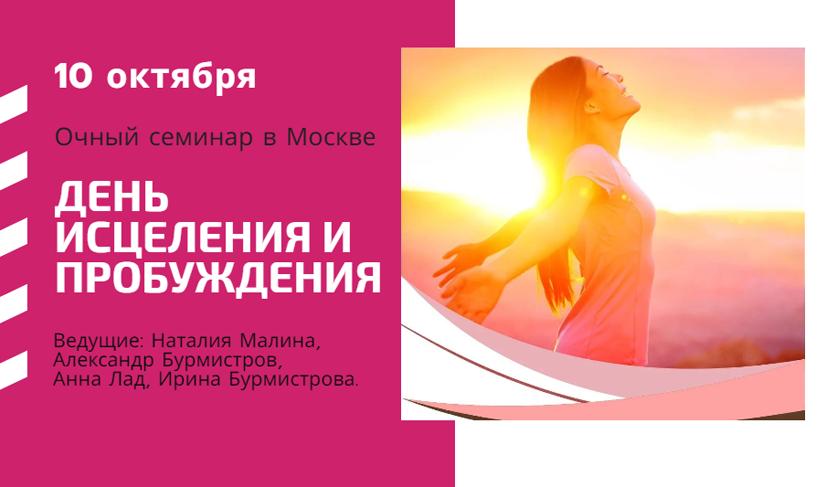 10 октября. Очный семинар в Москве «День Исцеления и Пробуждения»