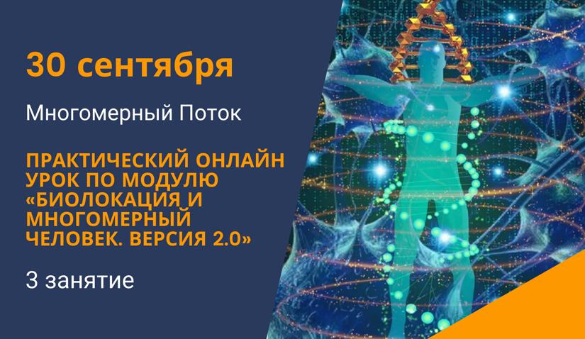 30 сентября. Практический онлайн урок по базовому учебному модулю 1 ступени «Биолокация и Многомерный человек. 1 ступень».